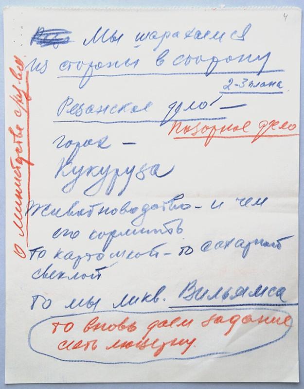 brezhnev_zapiska