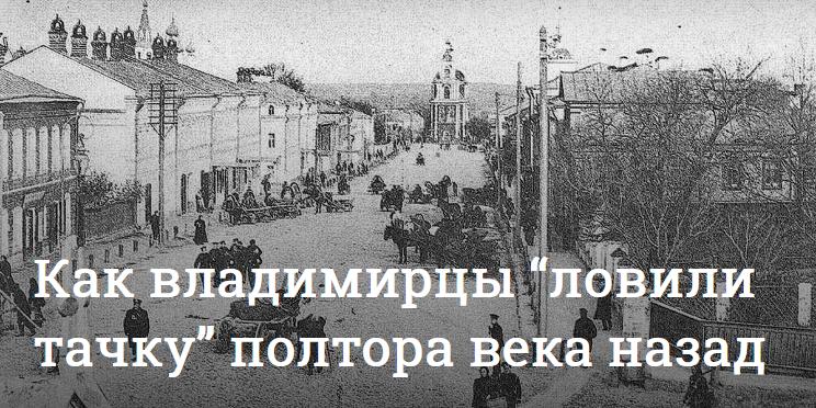 """Screenshot_2020-01-28 Как владимирцы """"ловили тачку"""" полтора века назад"""