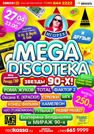 Мега Дискотека