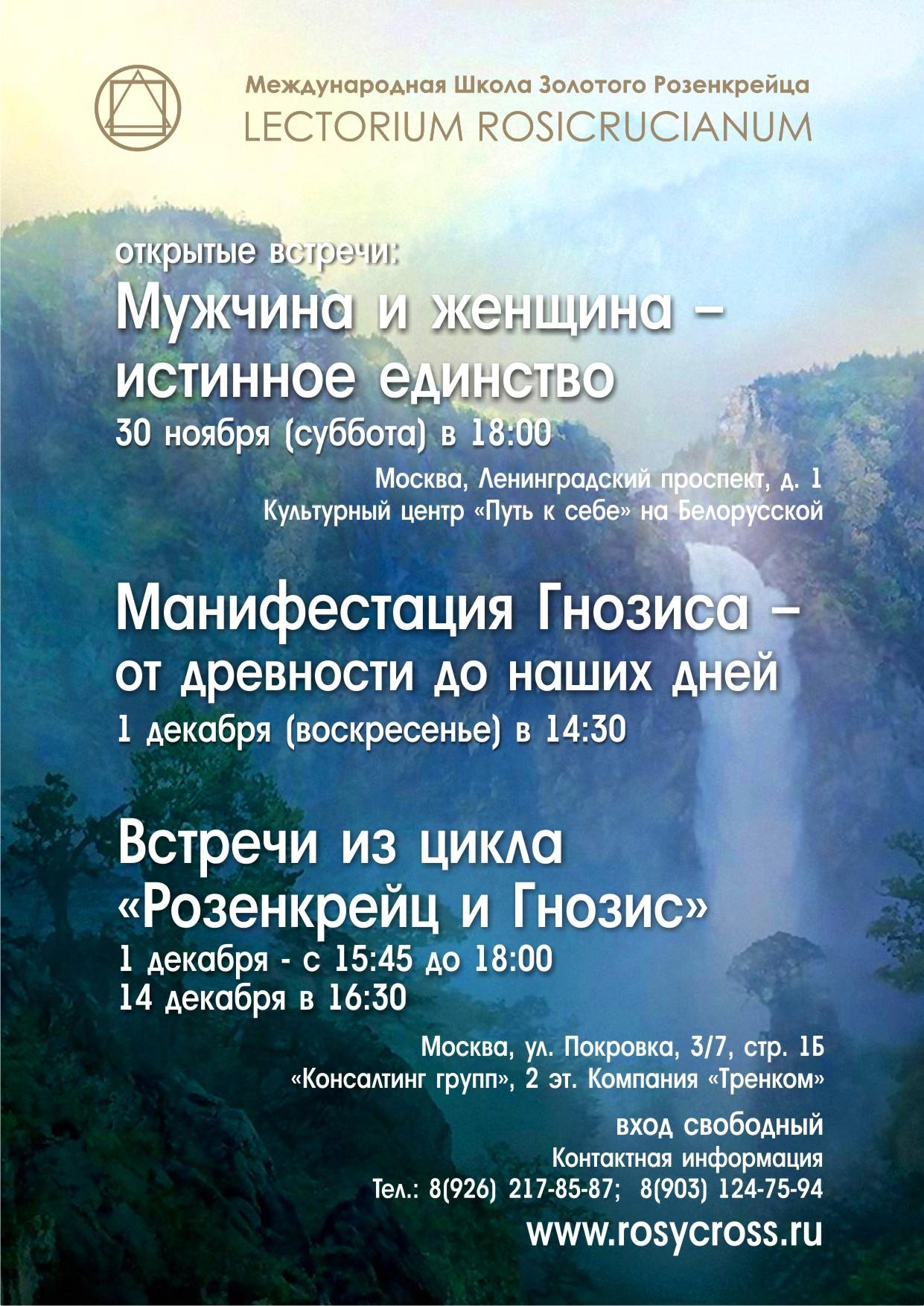 Ближайшие события в Москве