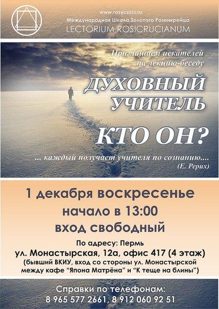 Ближайшие события в Перми