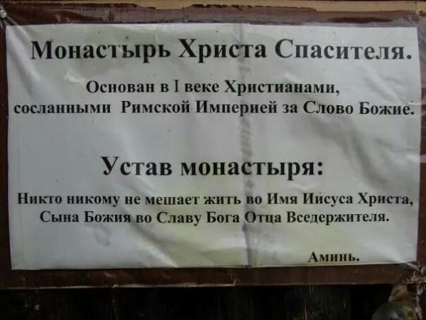 Устав монастыря.jpg