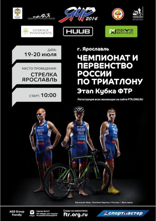 600_Afisha A2 Triatlon_Yaroslavl
