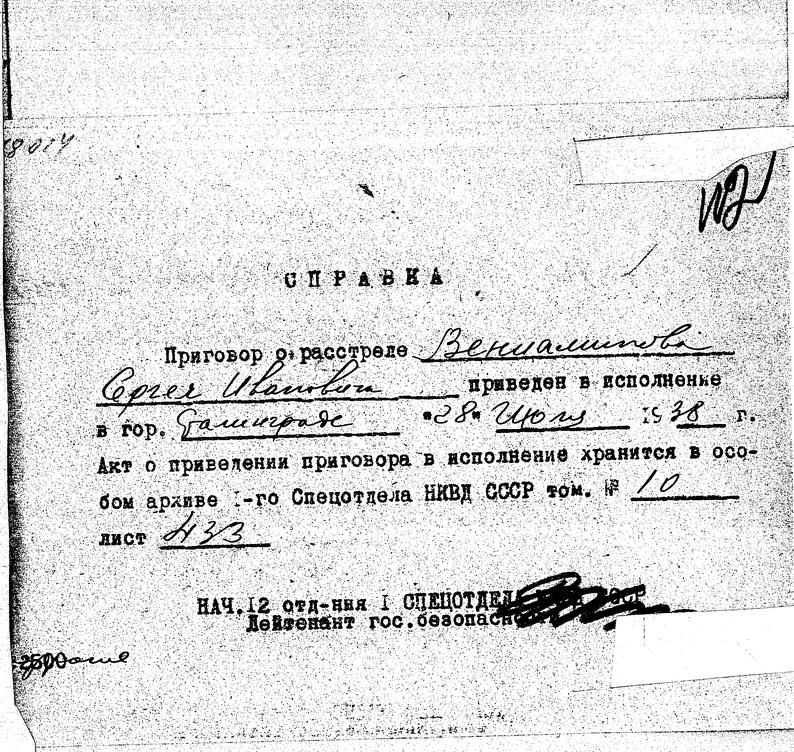 СТАЛИНГРАД1.pdfл