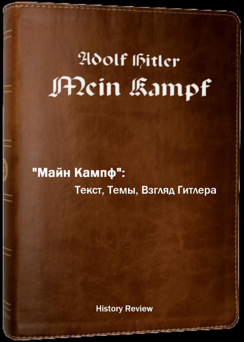 Книга майн кампф на русском языке скачать