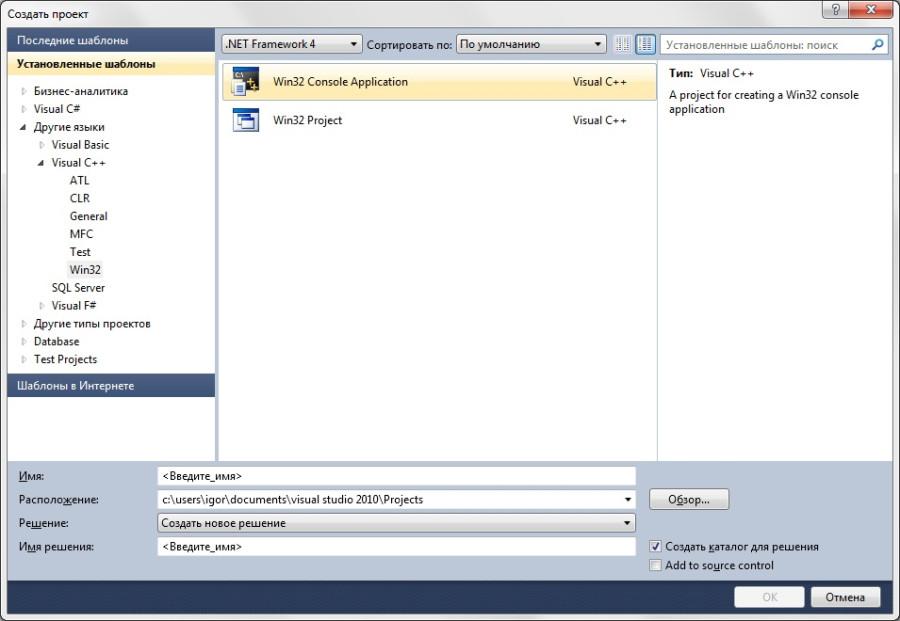How to: Speech API (SAPI), Windows 7 + Visual Studio 2010 (VC++