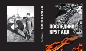Юрий Цуркан: Последний круг ада
