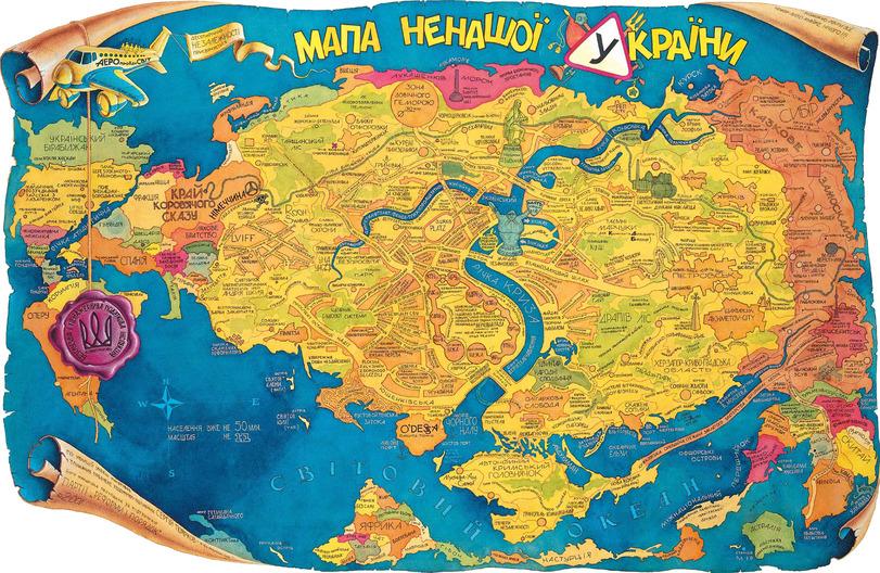Я-Ватник-разное-Украина-Великие-укры-1498613