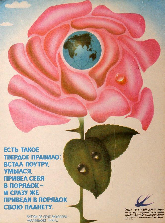 Плакат о природе картинки