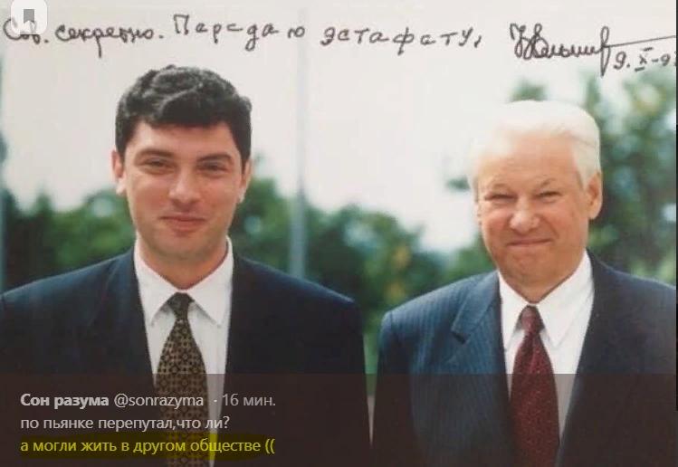 """В инфо поле уже даже не спорят с внушенной всем. пидарами ходора. мыслью - Путин был ВЫБРАН самим  Ельциным в качестве приемника. это ложь. Настоящими """"наследниками"""" готовились стать Немцов. или Кириенко."""