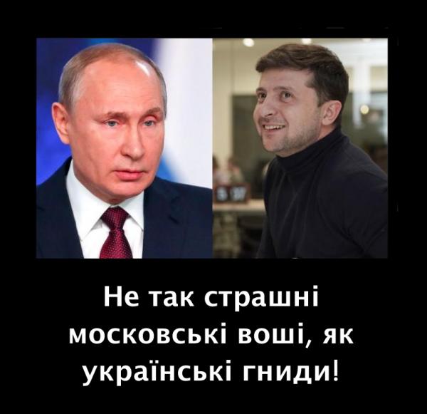 українські гниди!.png