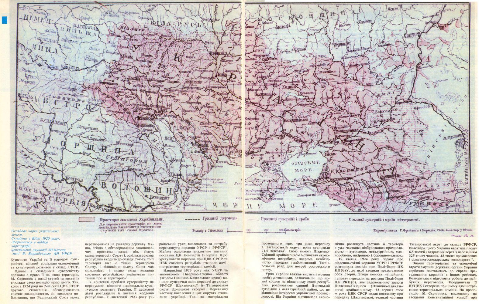 Документы украинского вопроса и пр