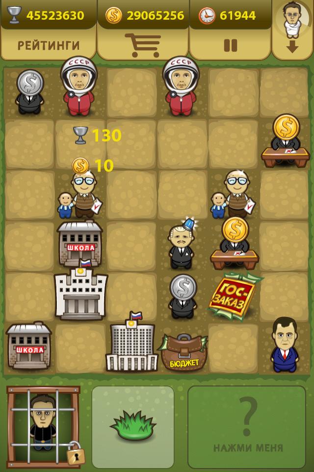 игра демократия деньги