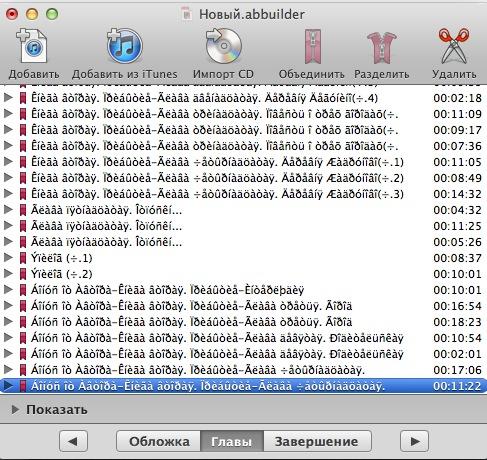 Capture d'écran 2012-06-26 à 08.57.20