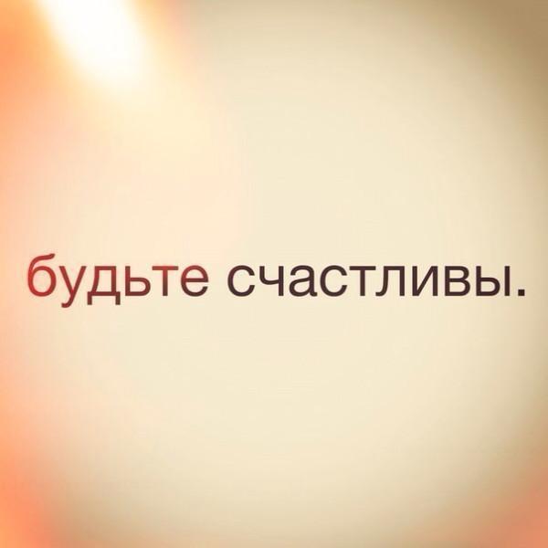 счастливы