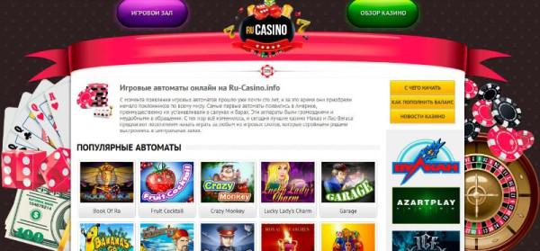 ру-казино