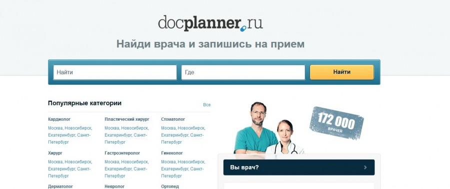 поиск врача