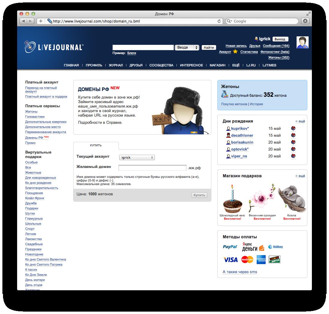v.92 — русские домены
