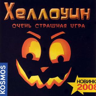 Настольная игра Хэллоуин. Очень страшная игра