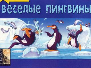 Настольная игра Весёлые пингвины