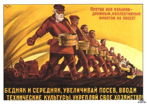 Против воя кулаков 1928