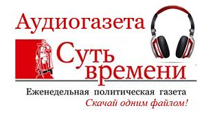 Аудиогазета СВ