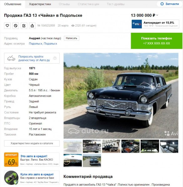 Https Auto Ru Cars Zil  Used