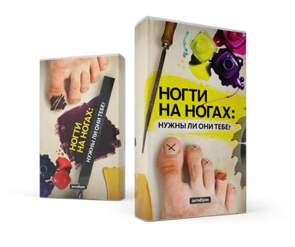 antibook_00