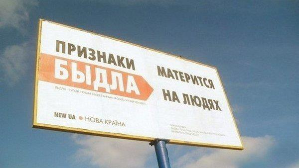 reklama-protiv-bydla (1)