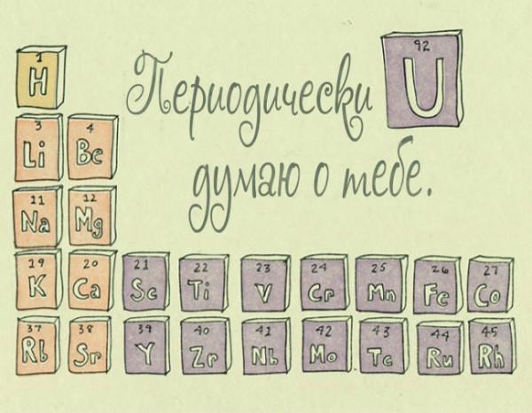 valentinki-dlja-umnikov-2