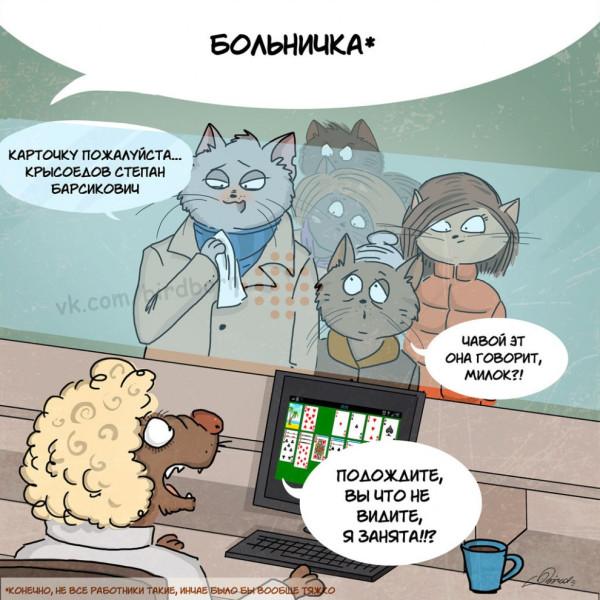 komiksy-o-chinovnikah-2-990x990