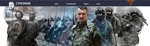 strelkov_blog