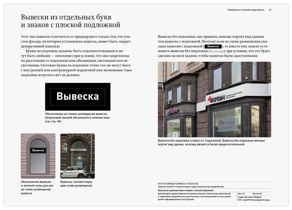 Проект Наружной Рекламы Ярославль