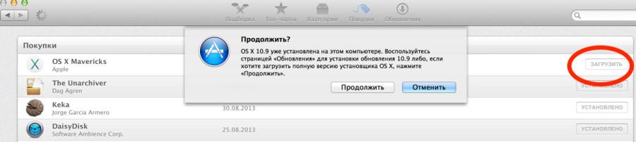 Снимок_экрана_2013-10-30_в_1.50.33