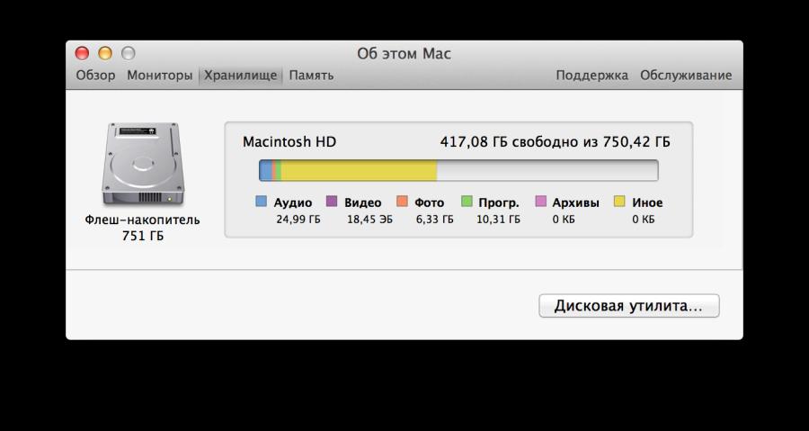 Снимок экрана 2013-08