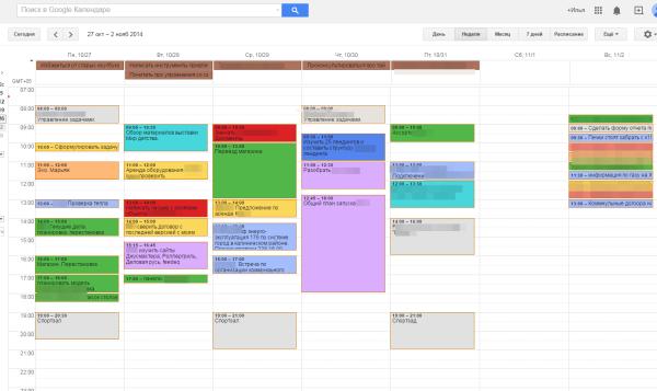 2014-10-26 07-36-50 Календарь Google - Google Chrome
