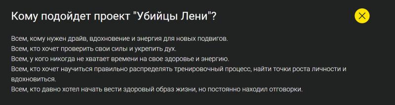 """Триггеры, которые используют организаторы проекта """"Убийцы лени"""" из г. Владимир."""