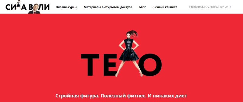 """Главная страница онлайн-фитнес- сервиса """"Сила Воли"""""""