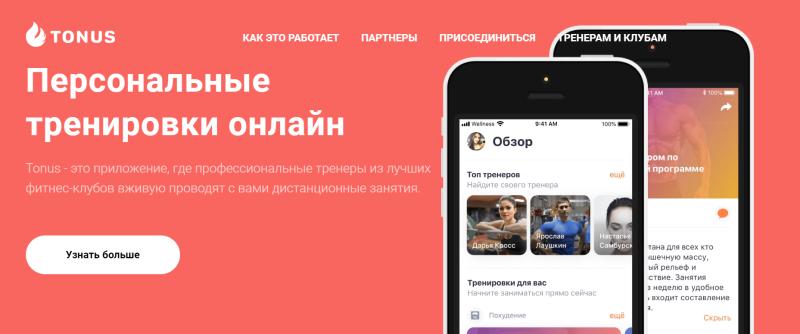 """Главная страница агрегатора тренерских услуг """"Тонус"""""""
