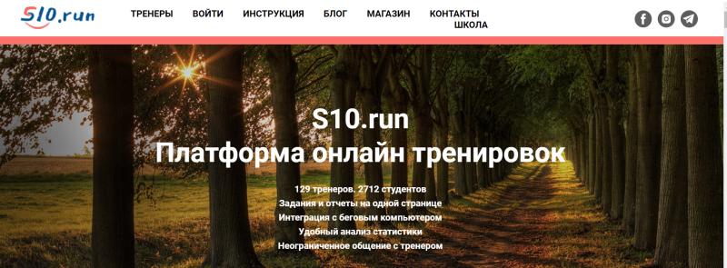 Главная страница сервиса S10.run