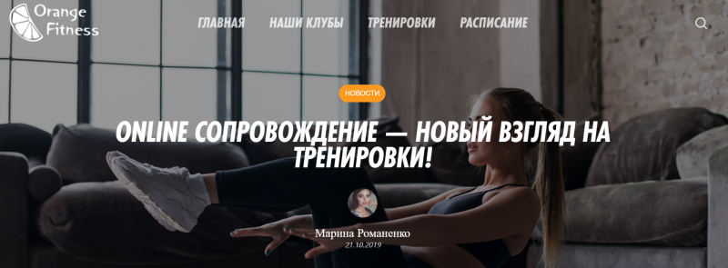 Orange Fitness в Краснодаре запустил онлайн сопровождение - тренировки без регулярных визитов в клуб и без клубных карт.