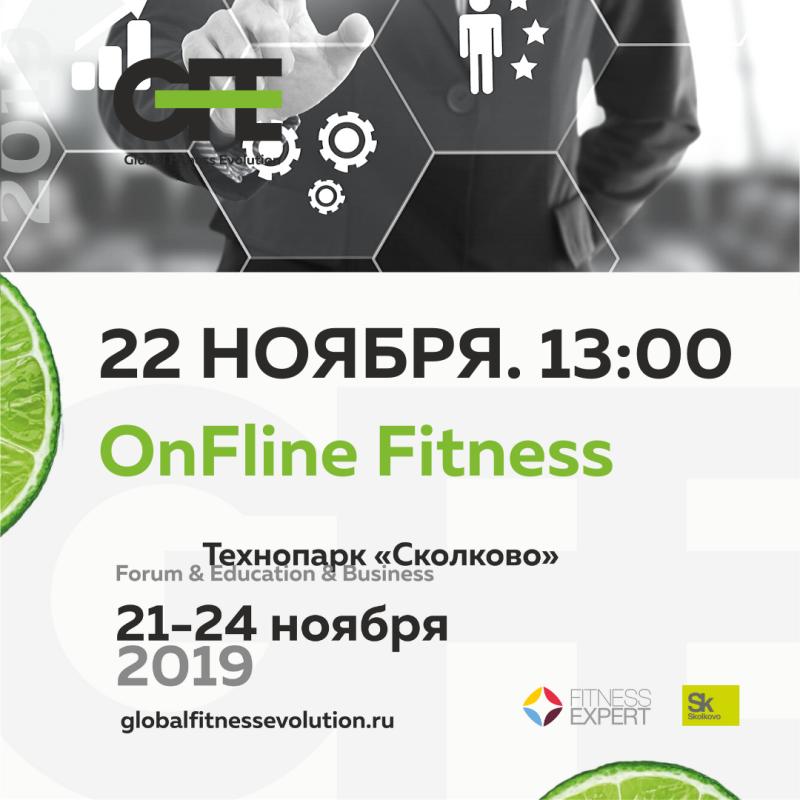 OnFline Fitness. Круглый стол на GlobalFitnessEvolution