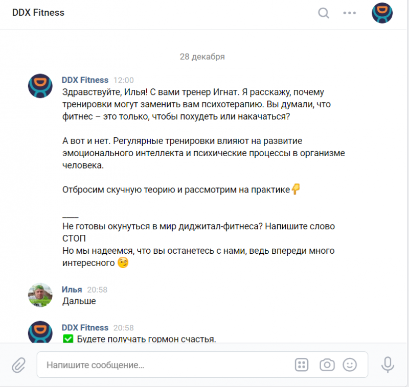 Пример рассылок по сегментированной в ВК аудитории от сети фитнес-клубов DDX