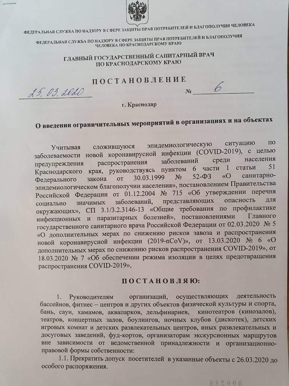 Фрагмент постановления о закрытии фитнес-клубов в Краснодаре.
