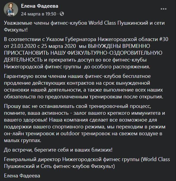 Обращение к клиентам и партнерам Елены Фадеевой, Генерального директора Нижегородской Фитнес Группы.