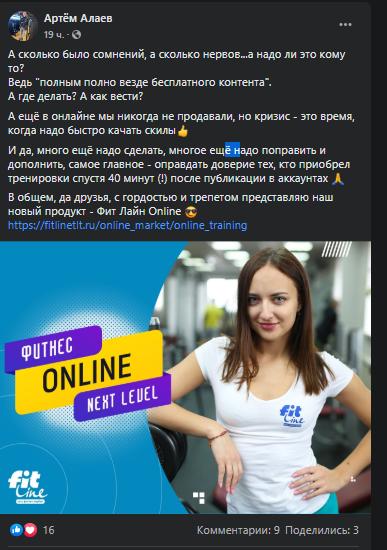 Коллеги из сети FitLine в Тольятти начали продажи онлайн тренировок через 40 минут после анонсирования сервиса.