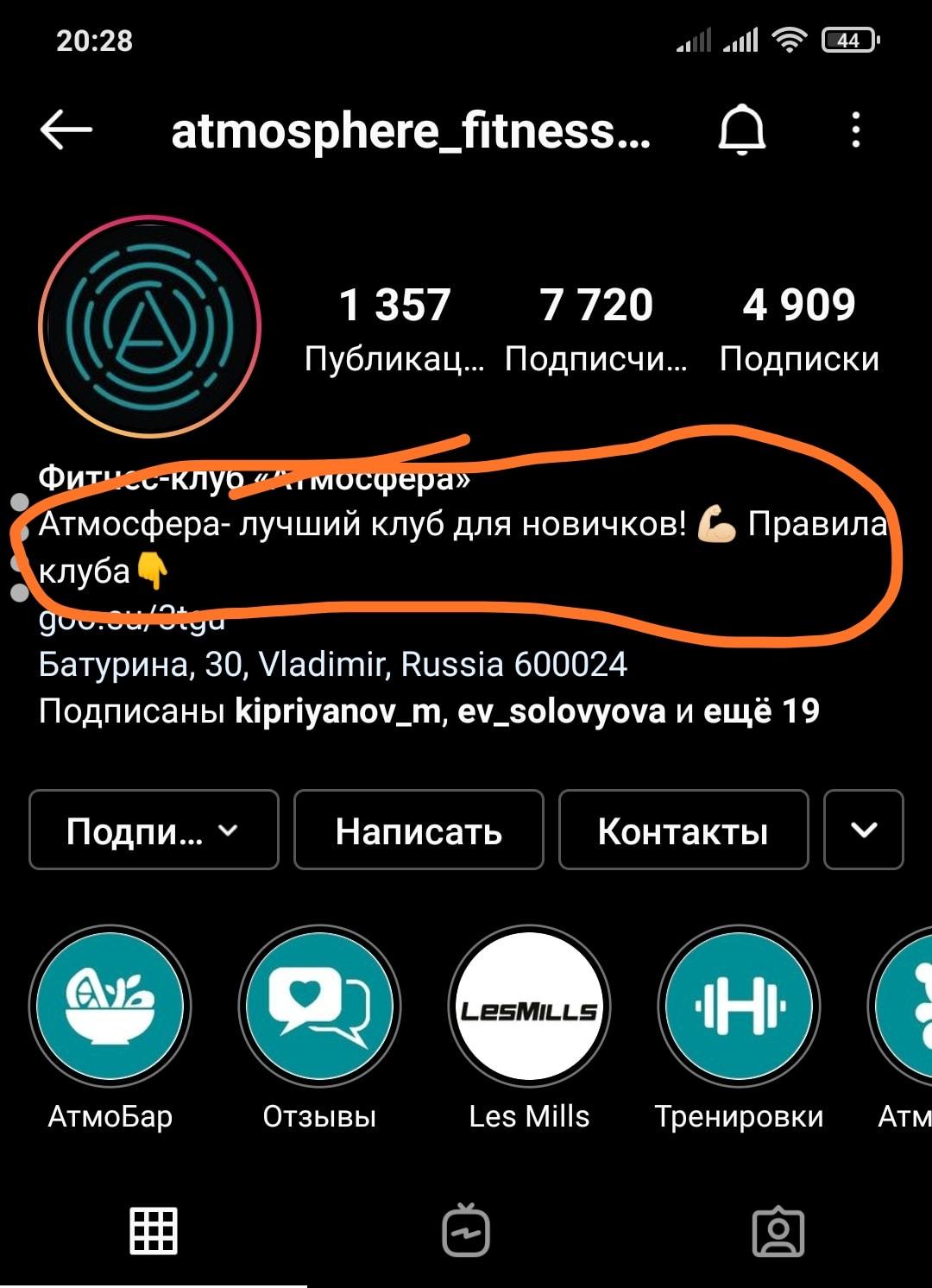 """Ядро позиционирования фитнес-клуба """"Атмосфера"""" во Владимире."""