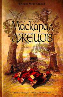 2211-maskarad_lzhetsov