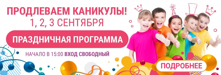 баннер_2560-880_деньзнаний-min