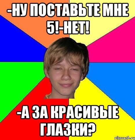ukurennyj-shkolnik_8417528_orig_
